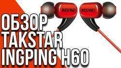 Ingping H60 - обзор наушников