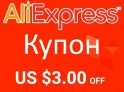 СУПЕР купон AliExpress для новых пользователей 3$ от 4$