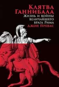 'Клятва Ганнибала' или обзор исторических книг с Альпина Нон-фикшн