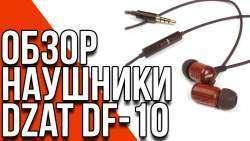 Dzat DF-10 - обзор неплохих деревянных наушников