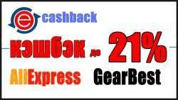 Кэшбек - возврат % денег от стоимости Ваших покупок на Aliexpress, Gearbest, Banggood, Asos, Ozon
