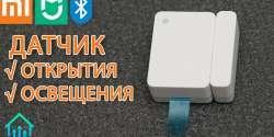 Датчик открытия Xiaomi с функцией датчика освещения: автоматизация освещения во дворе