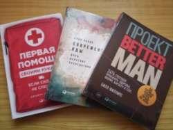 Спасательные книги с Альпина Паблишер