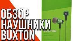Buxton bhp4010 - наушники не с лучшим звуком