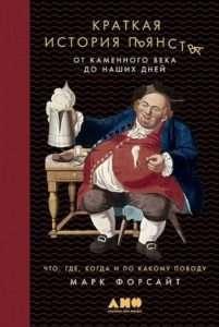 'Краткая история пьянства' - обзор/отзыв о книге