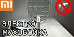 Мухобойка Xiaomi Mijia 3 -  электрическая ловушка против комаров и мух