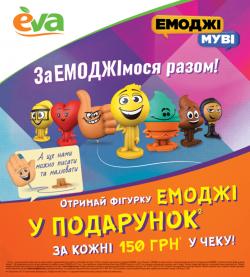 Обзор акционных игрушек из фильма Эмоджи Муви. Акция от Ева. (emoji.eva)