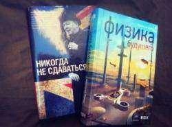 'Лучшие речи Черчилля' и бестселлер Митио Каку — умные книги с «Альпина Паблишер»