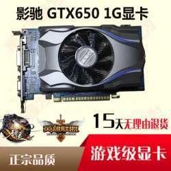 Видеокарта GeForce GTX650 с TaoBao или улучшаем старый компьютер.