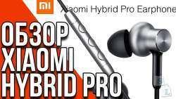 Xiaomi Hybrid Pro Triple Drivers - Обзор наушников и сравнение с KZ ZST, UrbanFun HiFi, Xiaomi hybrid Dual Drivers