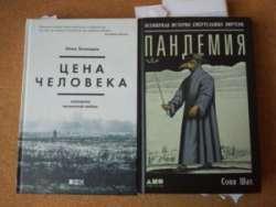 Тяжелые книги с Альпина Паблишер
