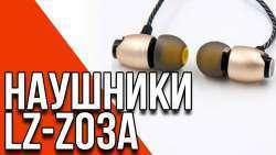 LZ Z03A - отличные универсальные наушники за свои деньги