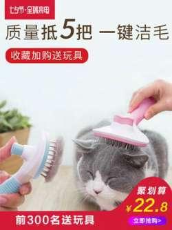 Расческа для кошек с функцией быстрой очистки от шерсти