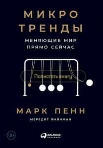 'Микротренды, меняющие мир прямо сейчас' - книга о будущем от Альпина Паблишер