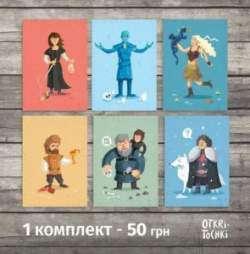 Открытки персонажей 'Игра Престолов'