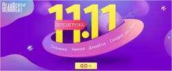 11.11 перезагрузка от Gearbest