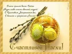 Христос Воскрес - поздравляем с Пасхой