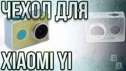 Прозрачный чехол для Xiaomi YI