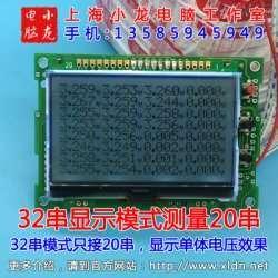 Модуль многоканального вольтметра