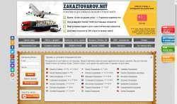 zakaztovarov.net - помощник для онлайн-шопинга