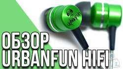 Urbanfun HiFi - отличные гибридные наушники