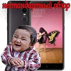 Xiaomi Redmi Note 4X - Белорусская история и нестандартный обзор