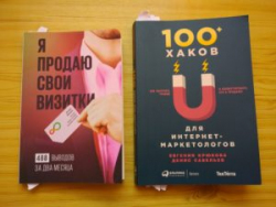 Книги для увеличения интернет-продаж и не только