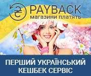 Первый украинский кэшбек сервис - Рayback.ua