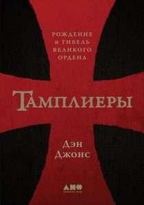 'Тамплиеры рождение и гибель великого ордена' - небольшой обзор исторической книги с Альпина Нон-фикшн