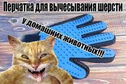 Перчатка для вычесывания шерсти у домашних животный