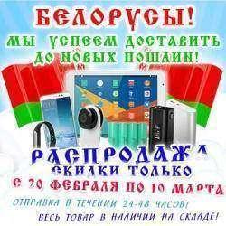 Белорусы - мы успеем доставить до новых пошлин!
