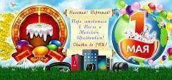 Первомай и Пасха с подарками от GearBest - весенняя акция