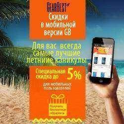 Летние каникулы с мобильной версией Gearbest продолжаются!
