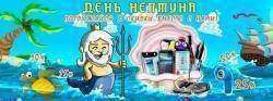 Акция распродажа посвященная Дню Нептуна от Gearbest