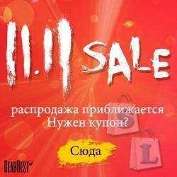 11.11 - распродажа  в Gearbest.com ухватите чумовые скидки