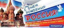 Gearbest поздравляет с Днем России и в подарок открытие склада в Москве
