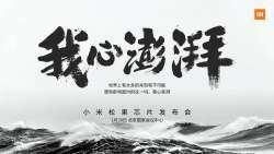Xiaomi представит процессор собственного производства 28 февраля
