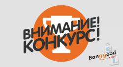 Конкурс апреля на канале Banggood (до 12:00 30.04.2018 по Мск)