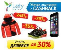 Сервис возврата денег за покупки - LetyShops, как получить кэшбек в 983 магазинах