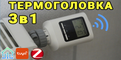 Умная термоголовка-термостат SH3 Zigbee eTRV: экономим на отоплении