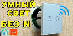 Умный сенсорный выключатель Girer Wi-Fi без нулевой линии: автоматизация Smart Home
