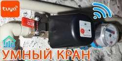 Умный электропривод шарового крана воды или газа с Wi-Fi экосистемы Tuya