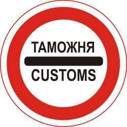 Законопроект про уменьшение беспошлинного порога в Украине до 22 евро