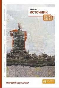 'Источник' (два тома в одной книге) Рэнд Айн - обзор и отзыв о бестселлере