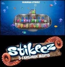 Stikeez з глибини морів - полная подводная коллекция