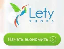 Сервис возврата денег за покупки - LetyShops, как получить кэшбек в 952 магазинах