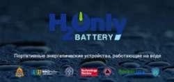 Аварийные фонари H2OnlyBattery - работают 'на воде'