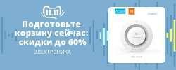 распродажа День Холостяка 11.11 2019 - Алиэкспресс и TMall