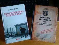 Рассекреченные секретные книги от Альпина Нон-фикшн
