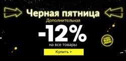 ЧЕРНАЯ ПЯТНИЦА НА UmkaMALL - -12% на ВСЕ товары